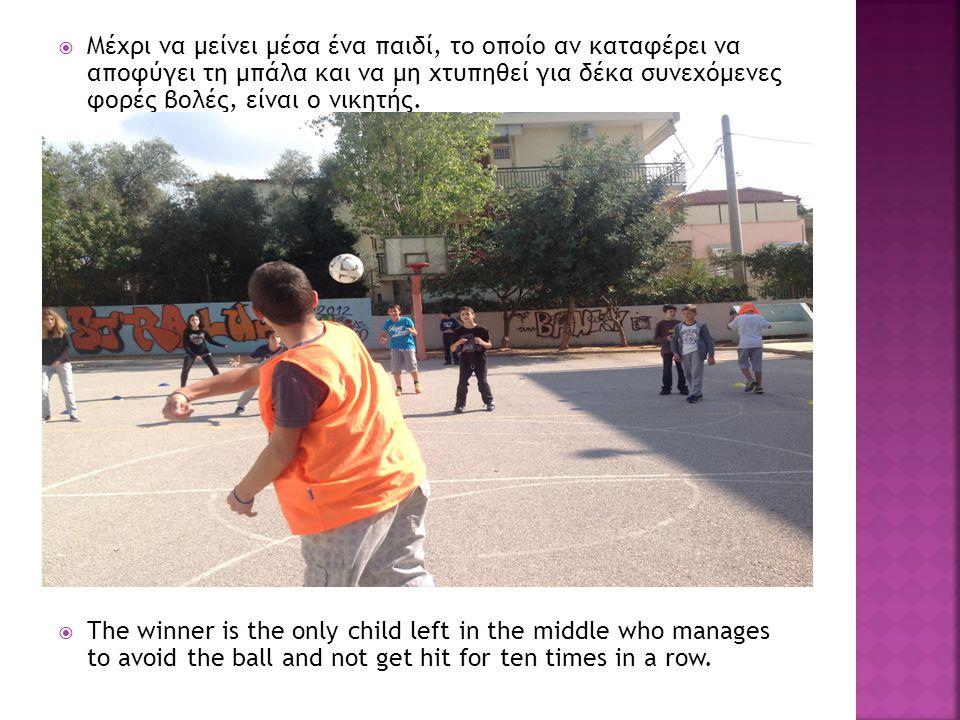 Μέχρι να μείνει μέσα ένα παιδί, το οποίο αν καταφέρει να αποφύγει τη μπάλα και να μη χτυπηθεί για δέκα συνεχόμενες φορές βολές, είναι ο νικητής.