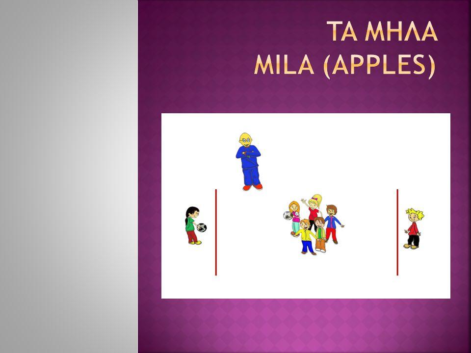 TA MHΛA MILA (Apples) ΠΑΡΑΔΟΣΙΑΚΟ ΠΑΙΧΝΙΔΙ