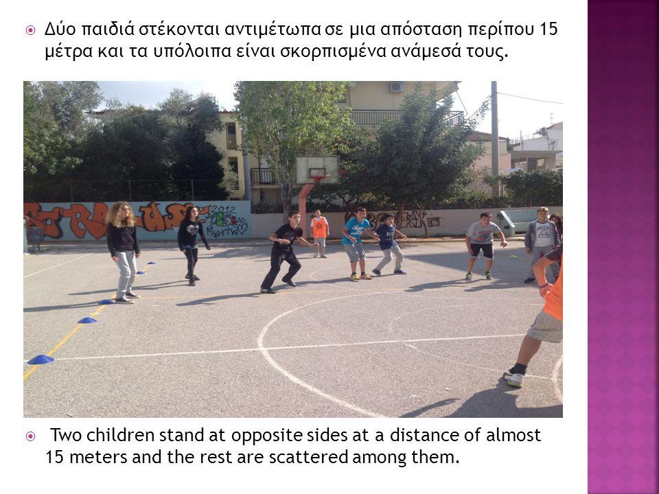 Δύο παιδιά στέκονται αντιμέτωπα σε μια απόσταση περίπου 15 μέτρα και τα υπόλοιπα είναι σκορπισμένα ανάμεσά τους.