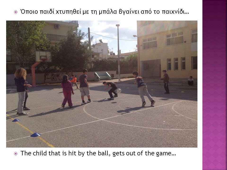 Όποιο παιδί χτυπηθεί με τη μπάλα βγαίνει από το παιχνίδι…