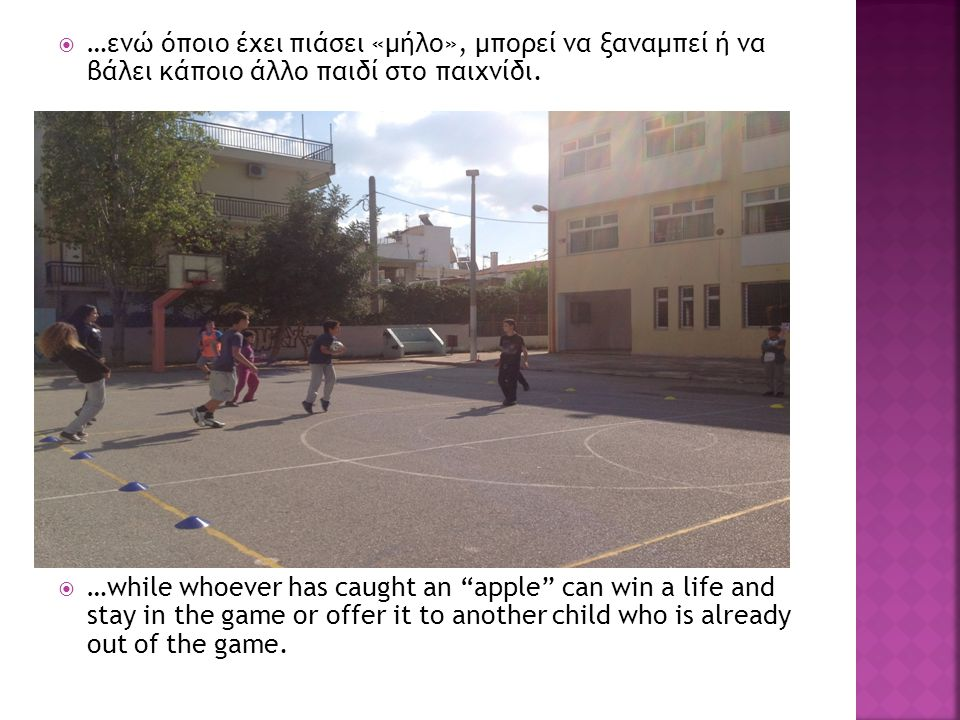 …ενώ όποιο έχει πιάσει «μήλο», μπορεί να ξαναμπεί ή να βάλει κάποιο άλλο παιδί στο παιχνίδι.