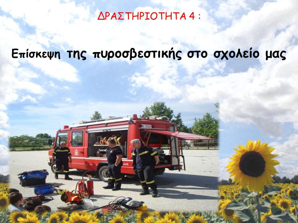 Επίσκεψη της πυροσβεστικής στο σχολείο μας