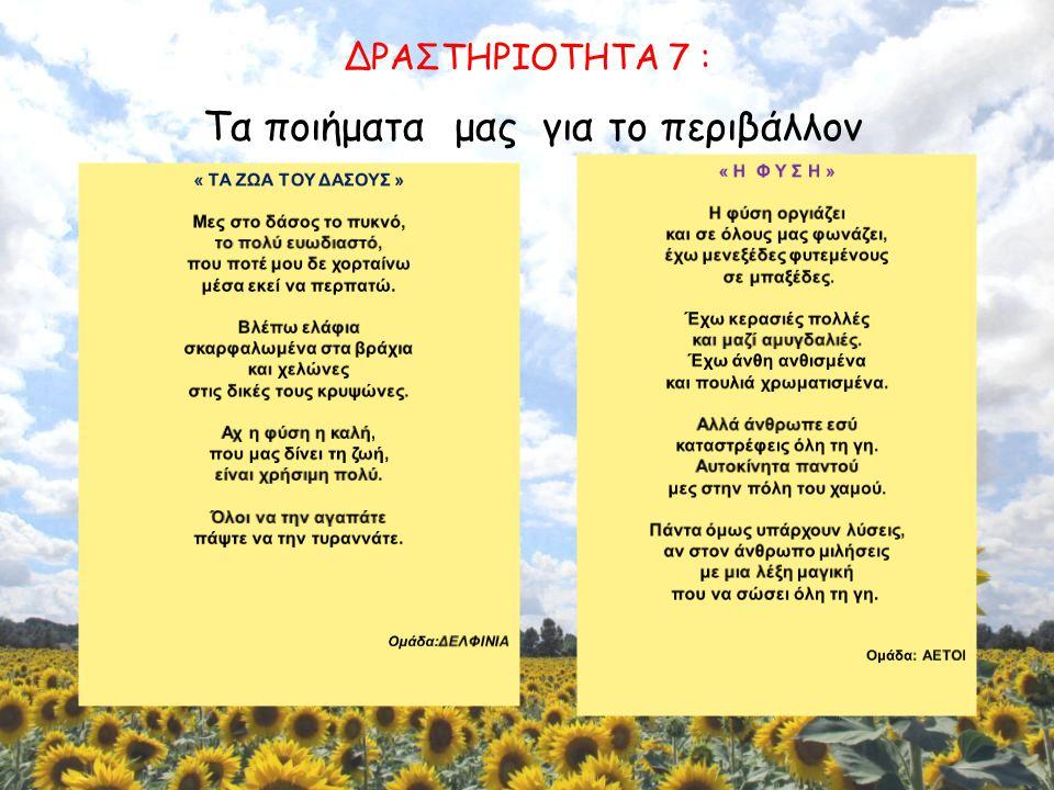Τα ποιήματα μας για το περιβάλλον