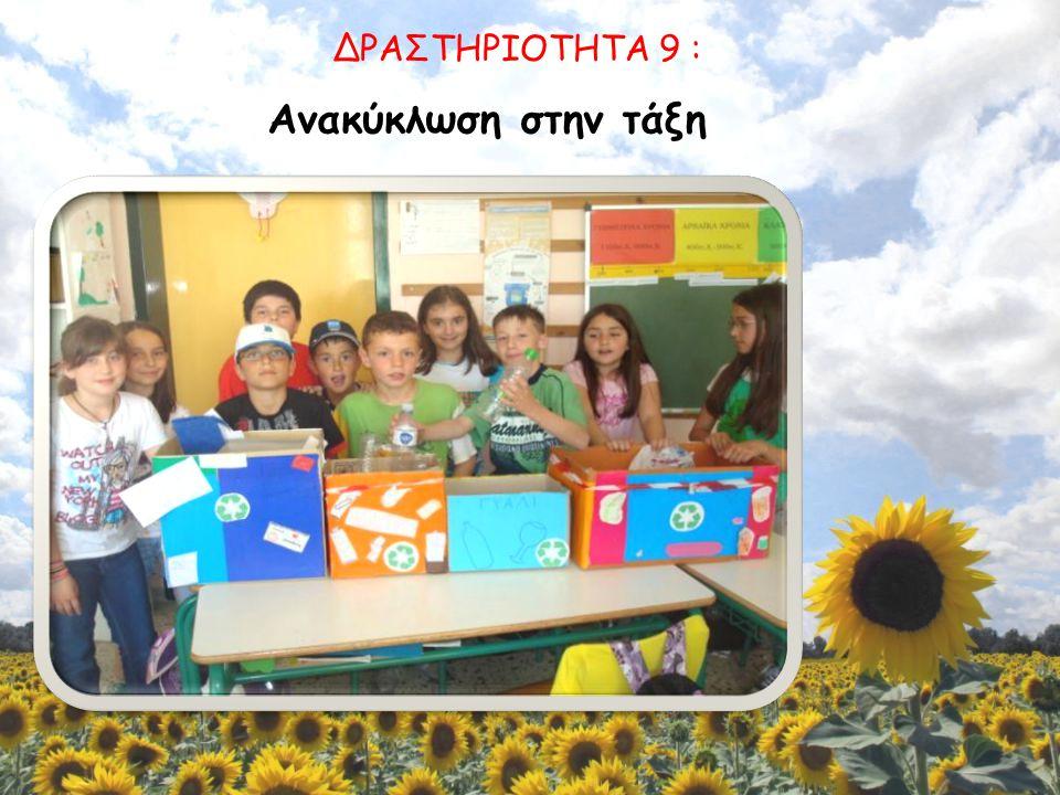 ΔΡΑΣΤΗΡΙΟΤΗΤΑ 9 : Ανακύκλωση στην τάξη