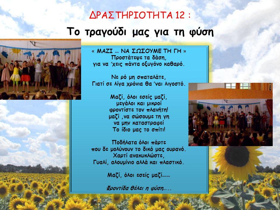 Το τραγούδι μας για τη φύση