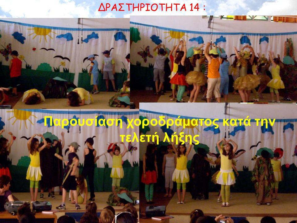Παρουσίαση χοροδράματος κατά την τελετή λήξης