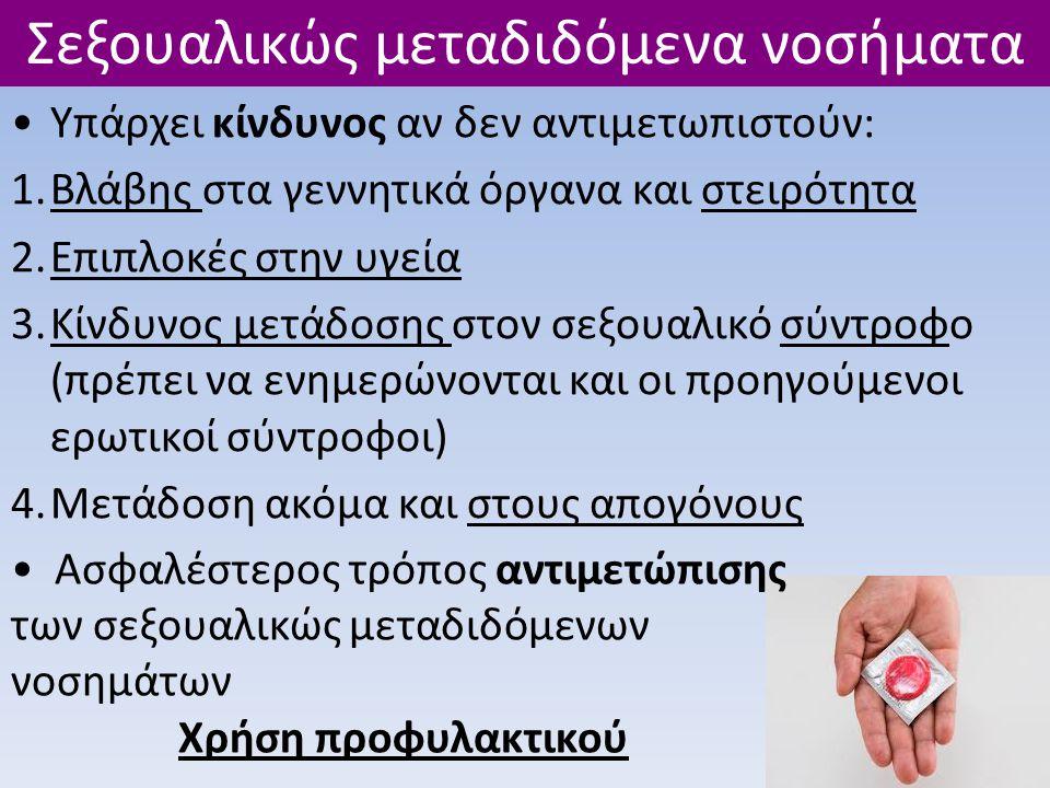 Σεξουαλικώς μεταδιδόμενα νοσήματα