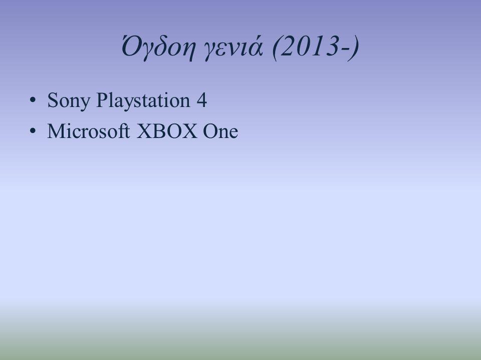 Όγδοη γενιά (2013-) Sony Playstation 4 Microsoft XBOX One