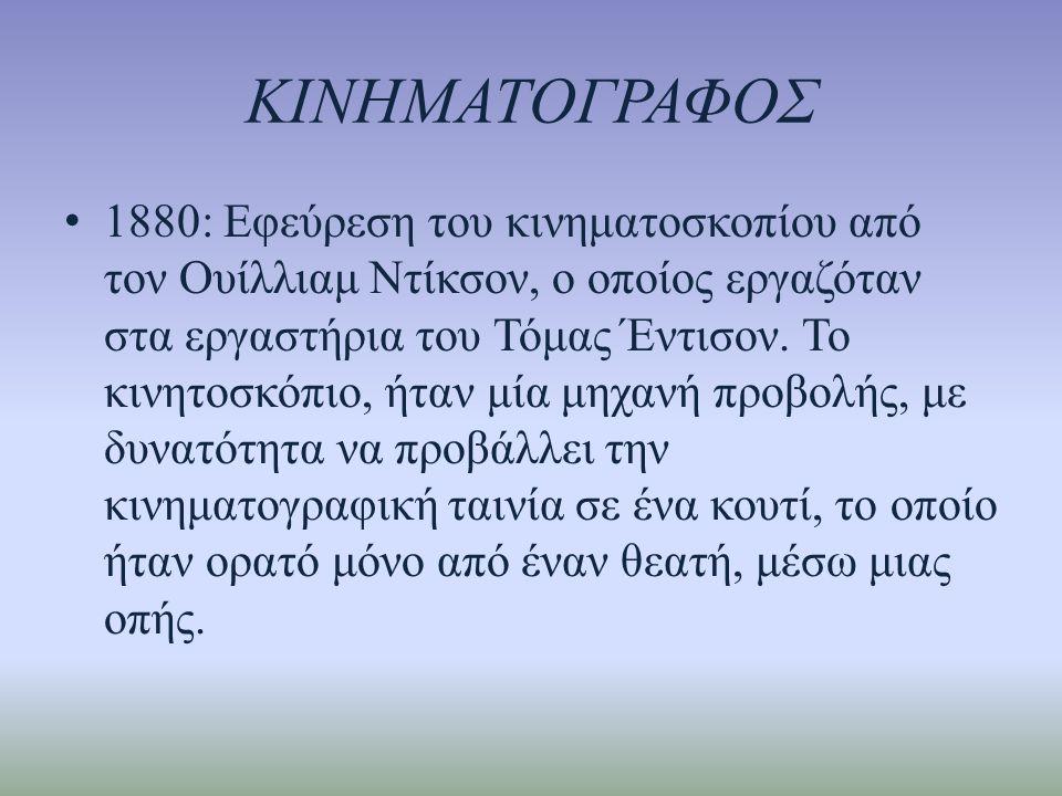 ΚΙΝΗΜΑΤΟΓΡΑΦΟΣ