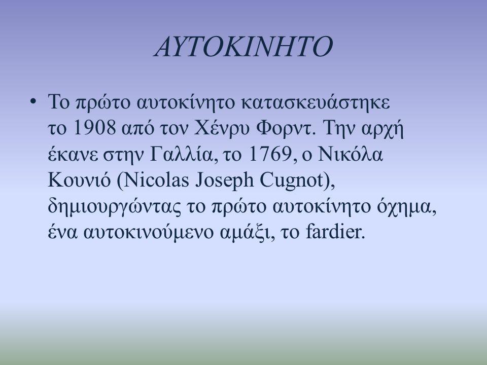 ΑΥΤΟΚΙΝΗΤΟ