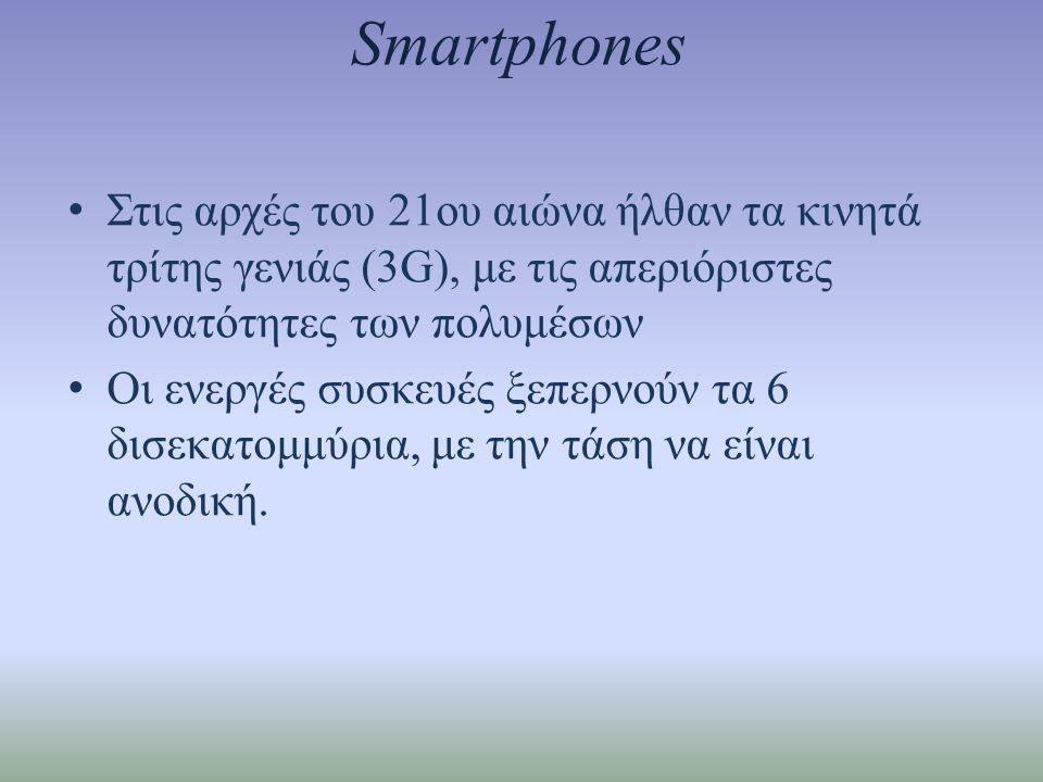 Smartphones Στις αρχές του 21ου αιώνα ήλθαν τα κινητά τρίτης γενιάς (3G), με τις απεριόριστες δυνατότητες των πολυμέσων.