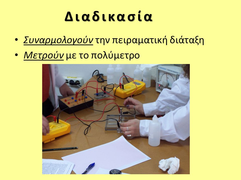 Διαδικασία Συναρμολογούν την πειραματική διάταξη
