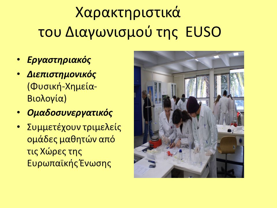 Χαρακτηριστικά του Διαγωνισμού της EUSO