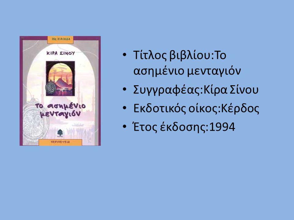 Τίτλος βιβλίου:Το ασημένιο μενταγιόν