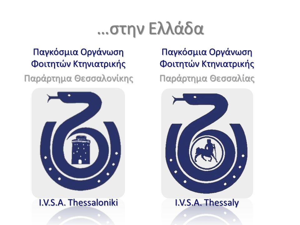 …στην Ελλάδα Παγκόσμια Οργάνωση Φοιτητών Κτηνιατρικής Παράρτημα Θεσσαλονίκης Παγκόσμια Οργάνωση Φοιτητών Κτηνιατρικής.
