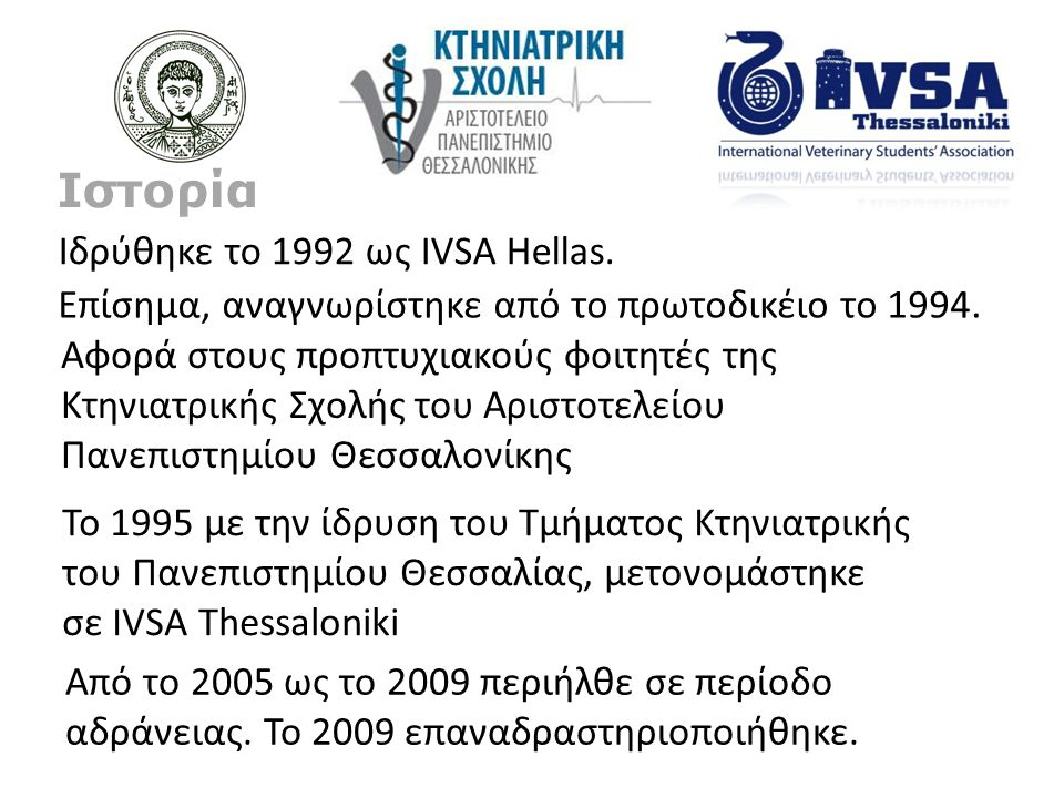 Ιστορία Ιδρύθηκε το 1992 ως IVSA Hellas.