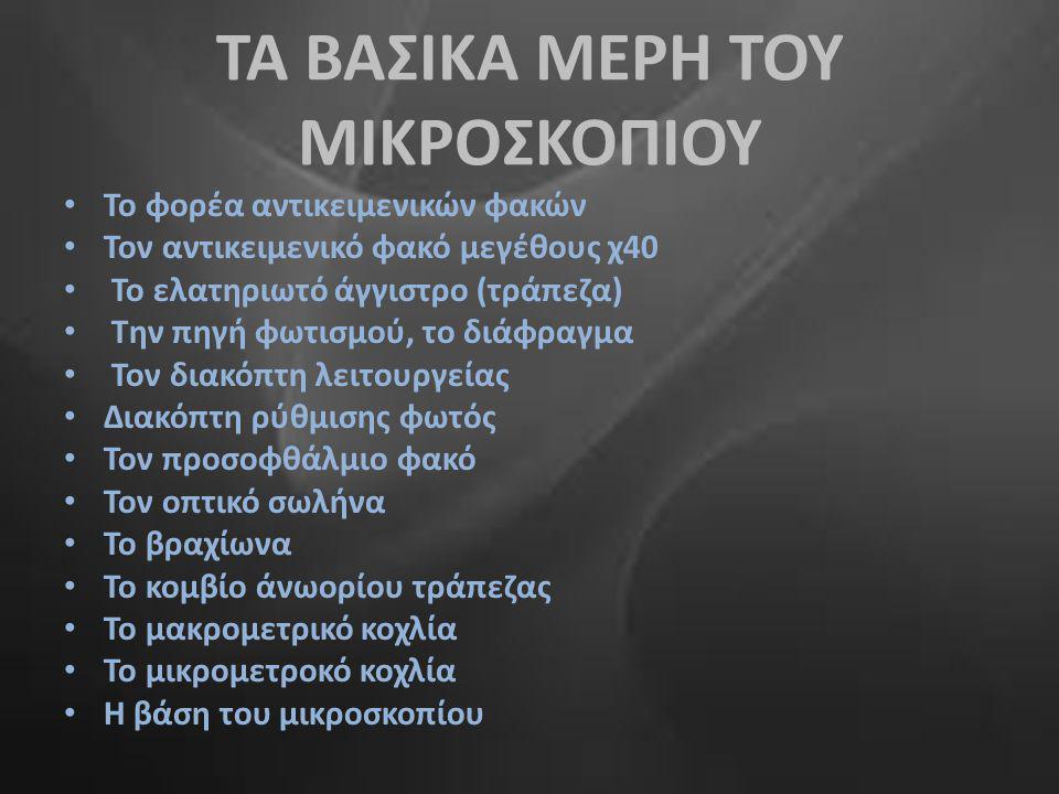 ΤΑ ΒΑΣΙΚΑ ΜΕΡΗ ΤΟΥ ΜΙΚΡΟΣΚΟΠΙΟΥ