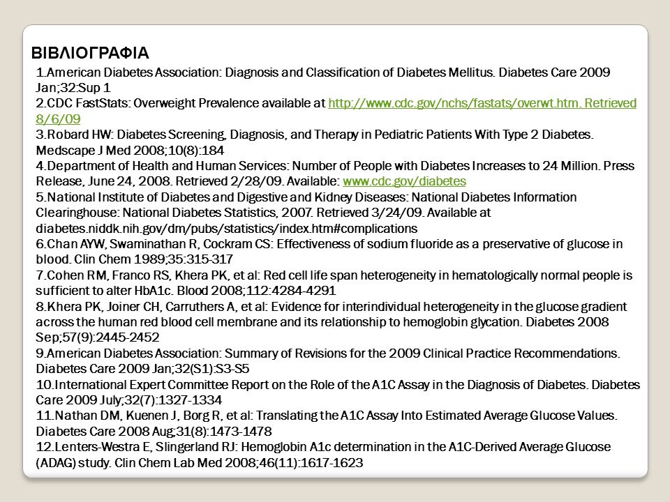 ΒΙΒΛΙΟΓΡΑΦΙΑ American Diabetes Association: Diagnosis and Classification of Diabetes Mellitus. Diabetes Care 2009 Jan;32:Sup 1.