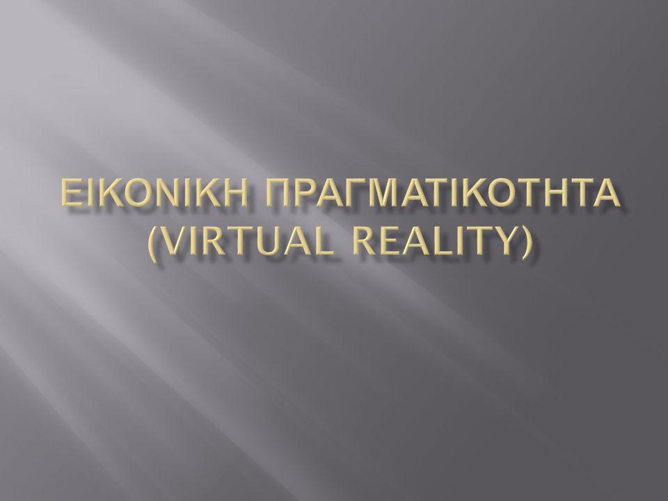 Εικονικη Πραγματικοτητα (Virtual Reality)