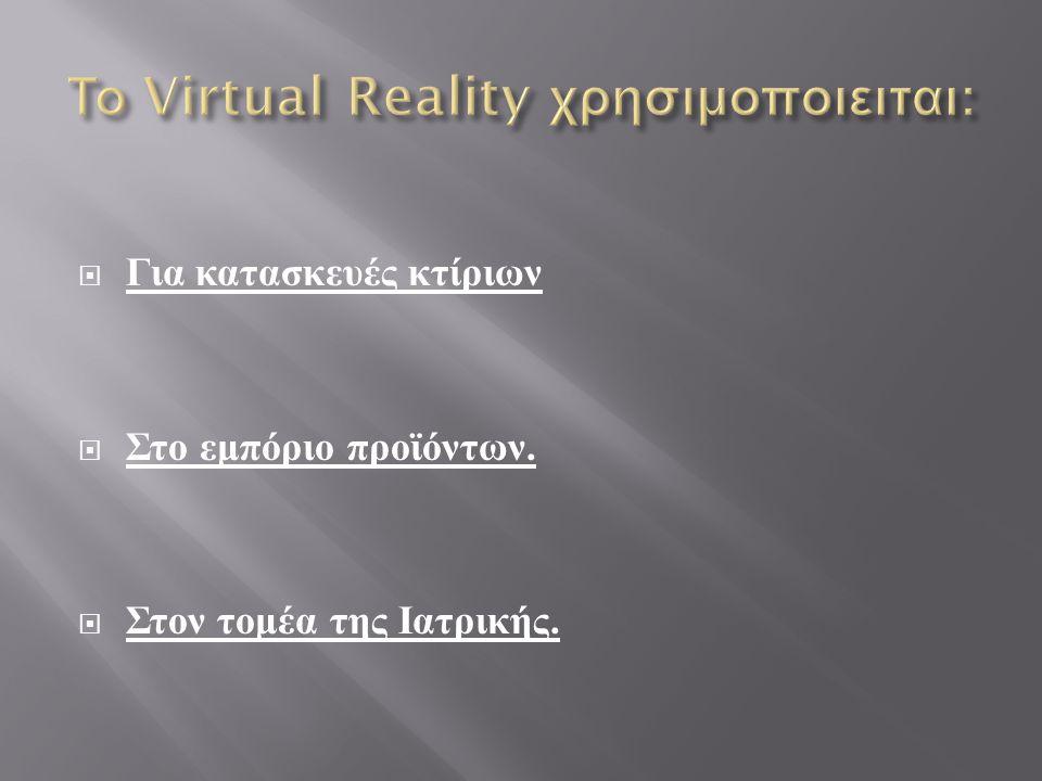 Το Virtual Reality χρησιμοποιειται: