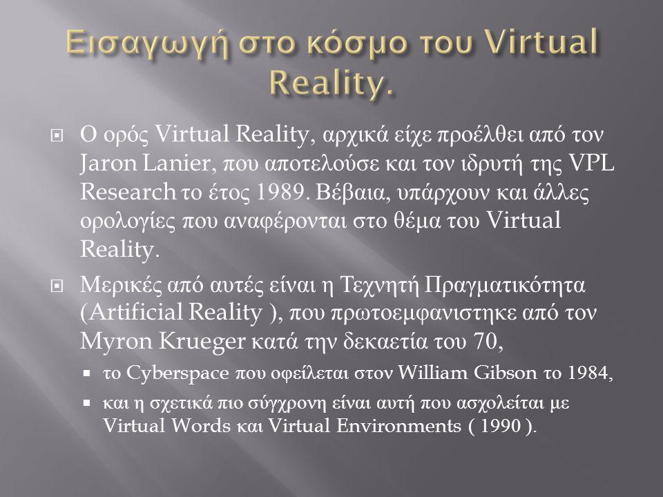 Εισαγωγή στο κόσμο του Virtual Reality.
