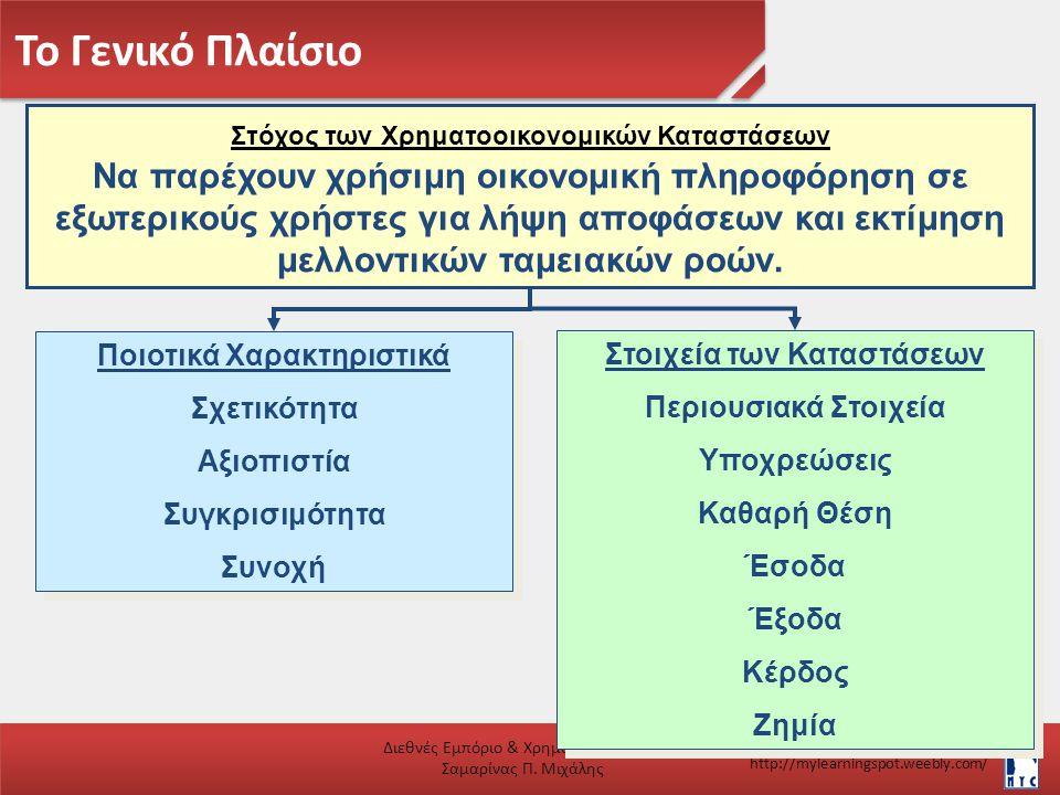 Στόχος των Χρηματοοικονομικών Καταστάσεων