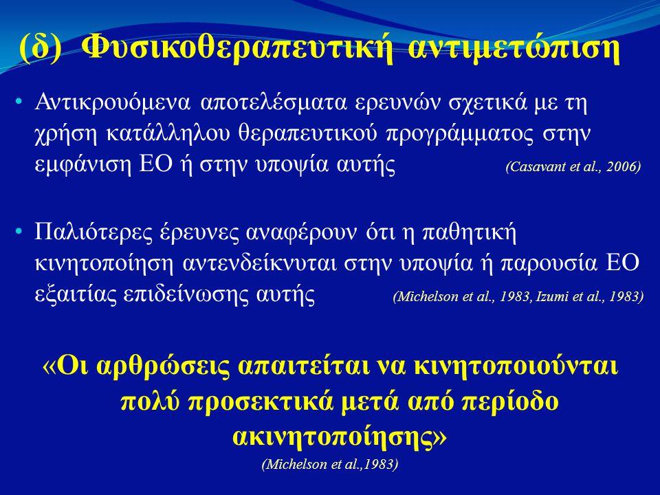 (δ) Φυσικοθεραπευτική αντιμετώπιση
