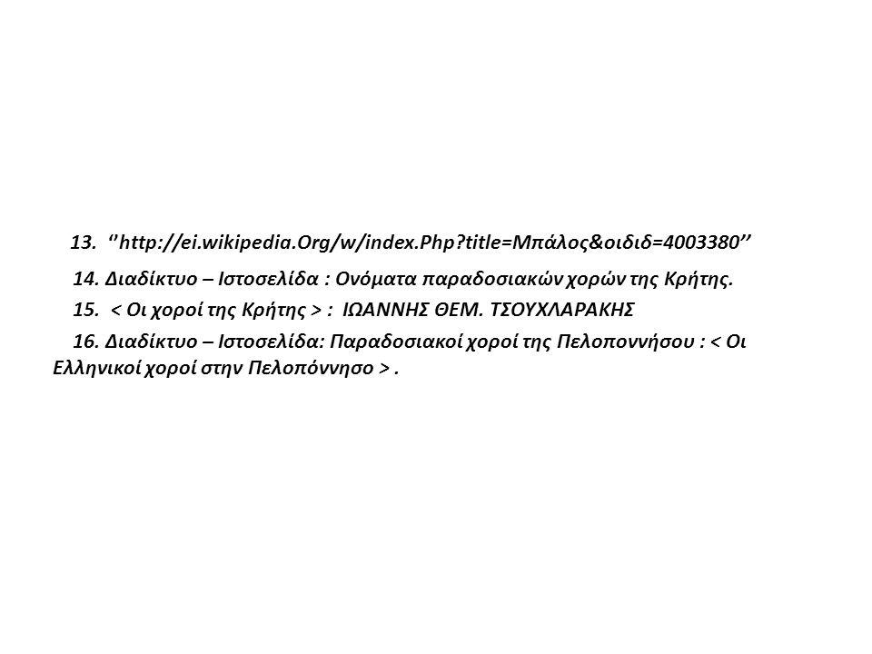 13. ''http://ei.wikipedia.Org/w/index.Php title=Μπάλος&οιδιδ=4003380''