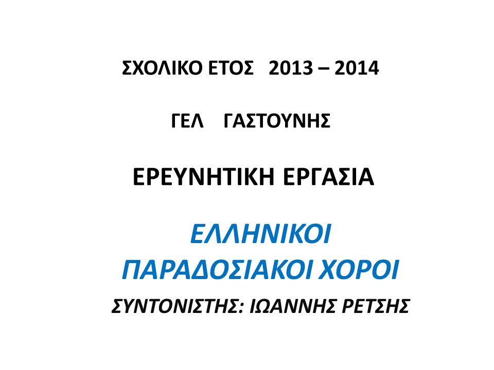 ΣΧΟΛΙΚΟ ΕΤΟΣ 2013 – 2014 ΓΕΛ ΓΑΣΤΟΥΝΗΣ ΕΡΕΥΝΗΤΙΚΗ ΕΡΓΑΣΙΑ