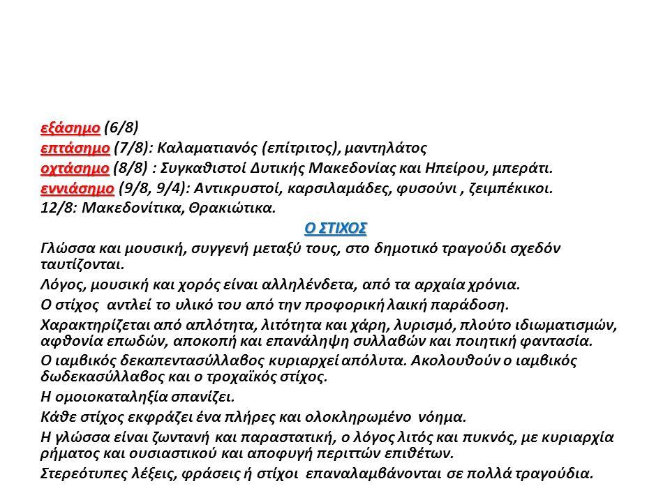 εξάσημο (6/8) επτάσημο (7/8): Καλαματιανός (επίτριτος), μαντηλάτος οχτάσημο (8/8) : Συγκαθιστοί Δυτικής Μακεδονίας και Ηπείρου, μπεράτι.