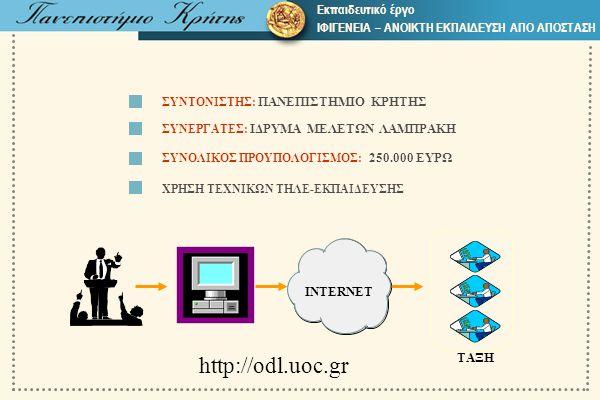 http://odl.uoc.gr Δ 8 Εκπαιδευτικό έργο