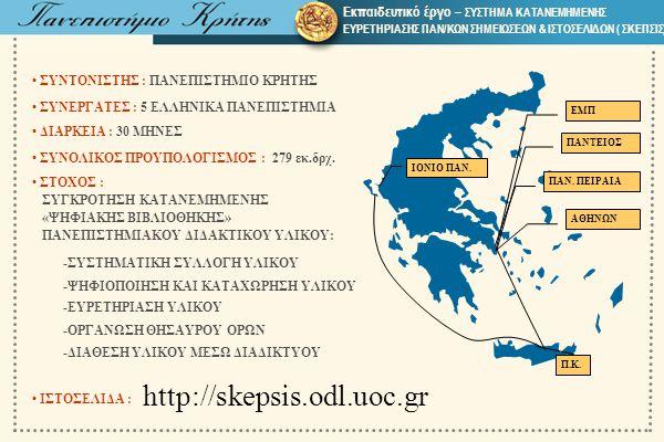http://skepsis.odl.uoc.gr Δ 9