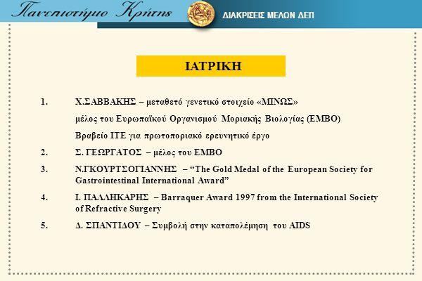 ΙΑΤΡΙΚΗ Δ 34 ΔΙΑΚΡΙΣΕΙΣ ΜΕΛΩΝ ΔΕΠ