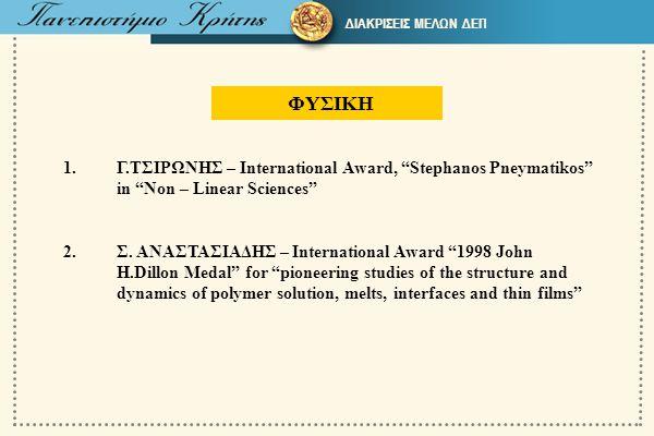 ΔΙΑΚΡΙΣΕΙΣ ΜΕΛΩΝ ΔΕΠ ΦΥΣΙΚΗ. Γ.ΤΣΙΡΩΝΗΣ – Ιnternational Award, Stephanos Pneymatikos in Non – Linear Sciences