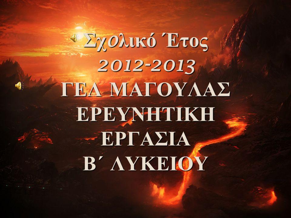 Σχoλικό Έτος 2012-2013 ΓΕΛ ΜΑΓΟΥΛΑΣ ΕΡΕΥΝΗΤΙΚΗ ΕΡΓΑΣΙΑ Β΄ ΛΥΚΕΙΟΥ