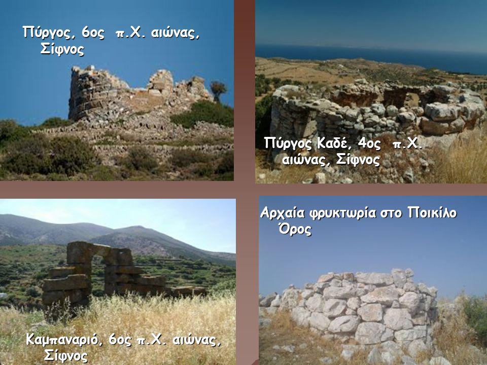 Πύργος, 6ος π.Χ. αιώνας, Σίφνος