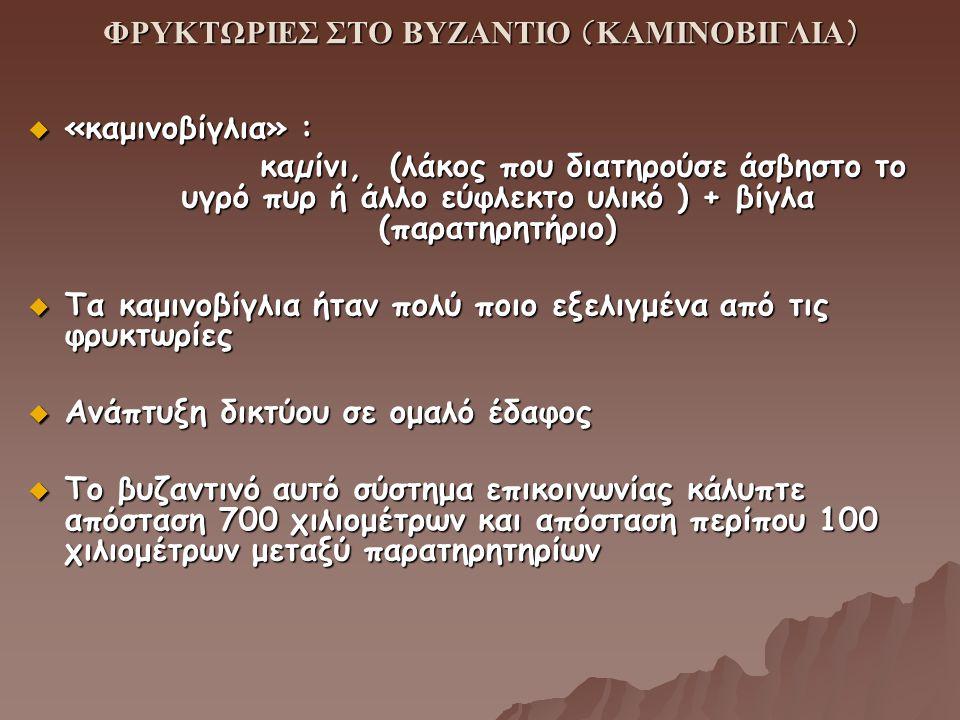 ΦΡΥΚΤΩΡΙΕΣ ΣΤΟ ΒΥΖΑΝΤΙΟ (ΚΑΜΙΝΟΒΙΓΛΙΑ)