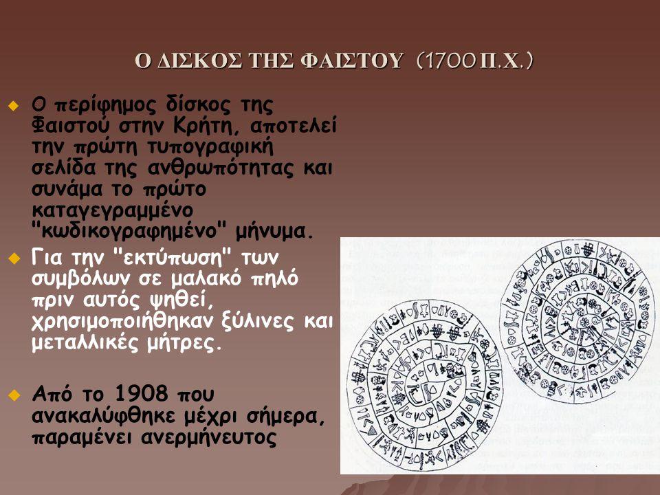 Ο ΔΙΣΚΟΣ ΤΗΣ ΦΑΙΣΤΟΥ (1700 Π.Χ.)