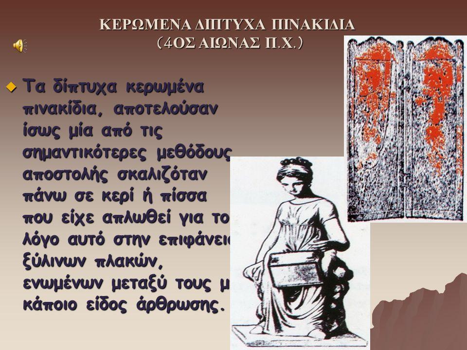 ΚΕΡΩΜΕΝΑ ΔΙΠΤΥΧΑ ΠΙΝΑΚΙΔΙΑ (4ΟΣ ΑΙΩΝΑΣ Π.Χ.)