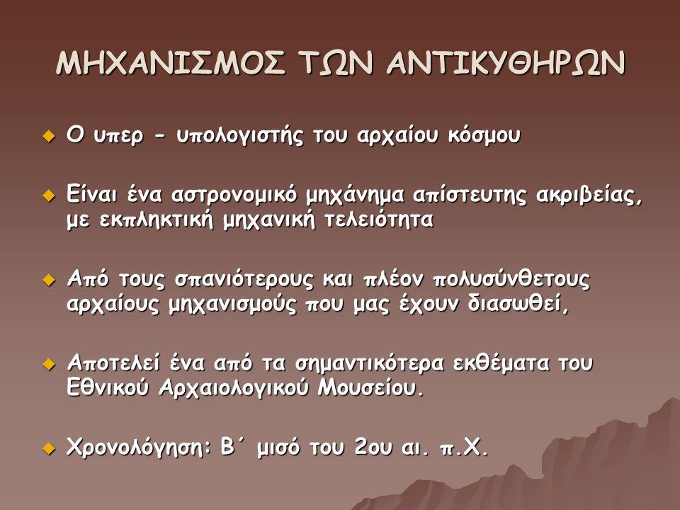 ΜΗΧΑΝΙΣΜΟΣ ΤΩΝ ΑΝΤΙΚΥΘΗΡΩΝ