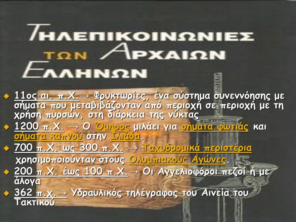 700 π.Χ. ως 300 π.Χ. → Ταχυδρομικά περιστέρια
