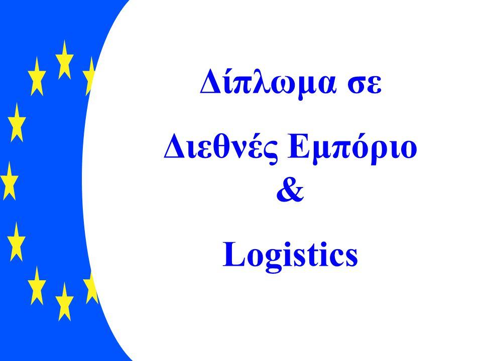 Δίπλωμα σε Διεθνές Εμπόριο & Logistics