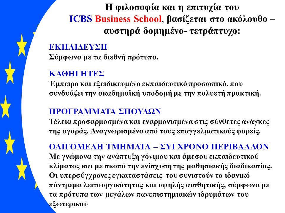 Η φιλοσοφία και η επιτυχία του ICBS Business School, βασίζεται στο ακόλουθο – αυστηρά δομημένο- τετράπτυχο: