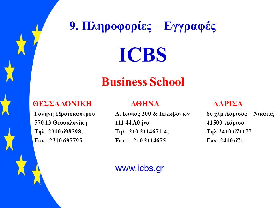 ICBS 9. Πληροφορίες – Εγγραφές Business School www.icbs.gr ΘΕΣΣΑΛΟΝΙΚΗ