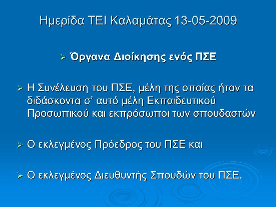 Ημερίδα ΤΕΙ Καλαμάτας 13-05-2009
