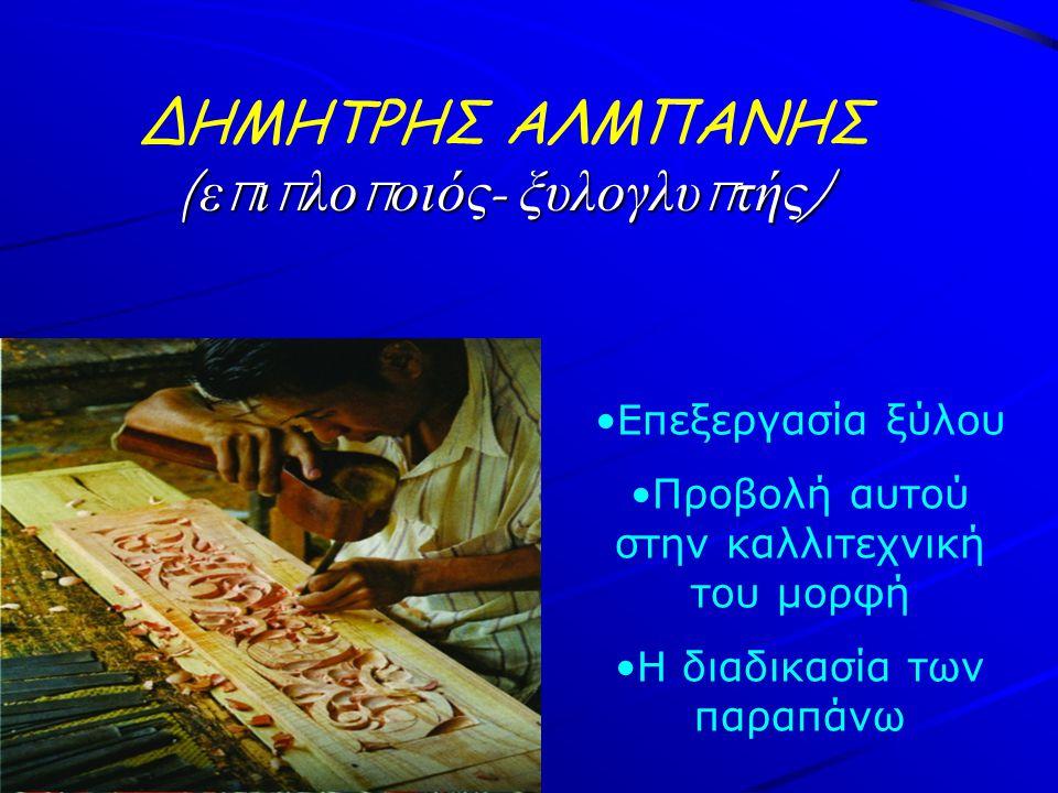 ΔΗΜΗΤΡΗΣ ΑΛΜΠΑΝΗΣ (επιπλοποιός- ξυλογλυπτής)
