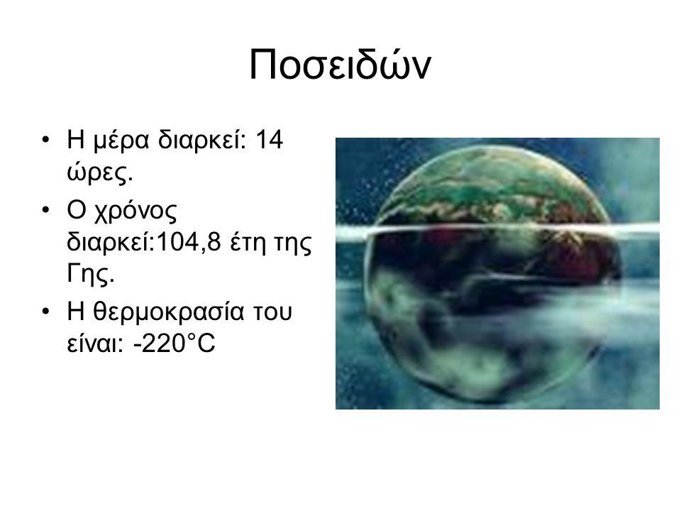 Ποσειδών Η μέρα διαρκεί: 14 ώρες. Ο χρόνος διαρκεί:104,8 έτη της Γης.