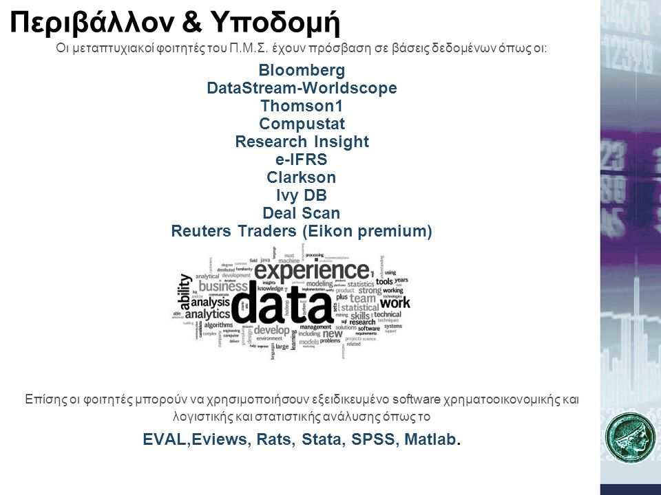 Περιβάλλον & Υποδομή Bloomberg DataStream-Worldscope Thomson1