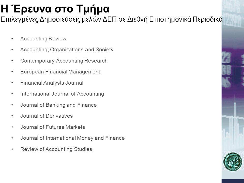Η Έρευνα στο Τμήμα Επιλεγμένες Δημοσιεύσεις μελών ΔΕΠ σε Διεθνή Επιστημονικά Περιοδικά