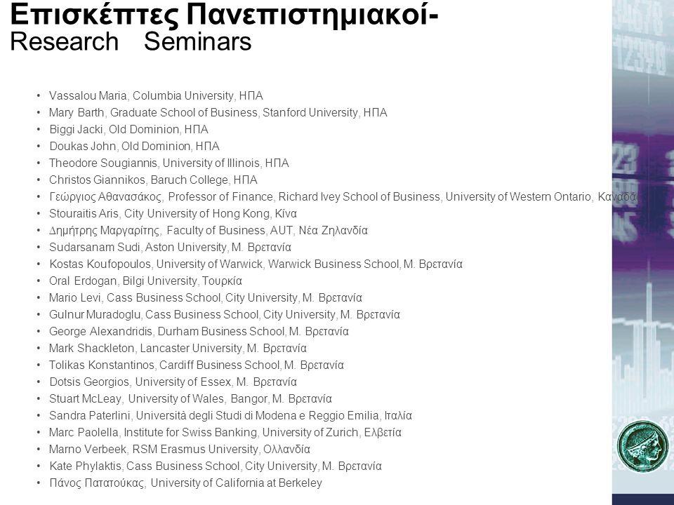 Επισκέπτες Πανεπιστημιακοί- Research Seminars